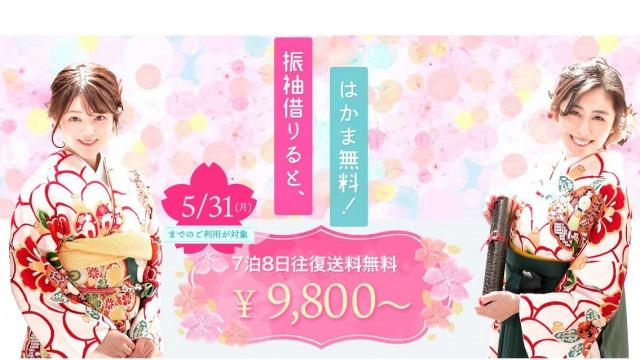きものレンタリエのキャンペーン