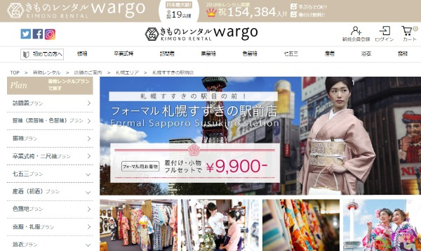 きものレンタルwargo フォーマル札幌すすきの駅前店