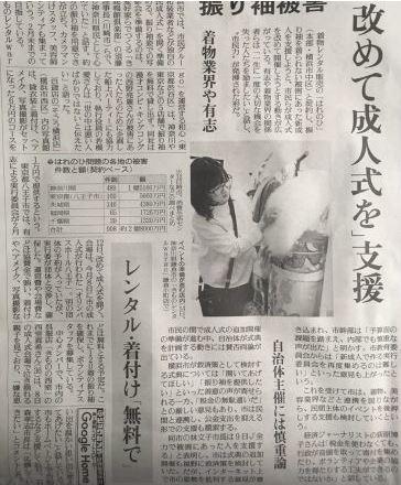wargo 読売新聞