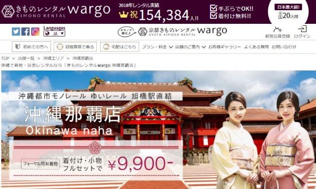 きものレンタルwargo 沖縄那覇店