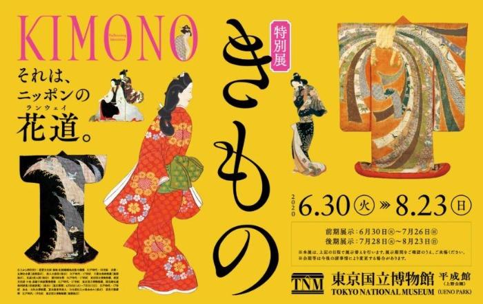 東京国立博物館 特別展「きもの KIMONO」