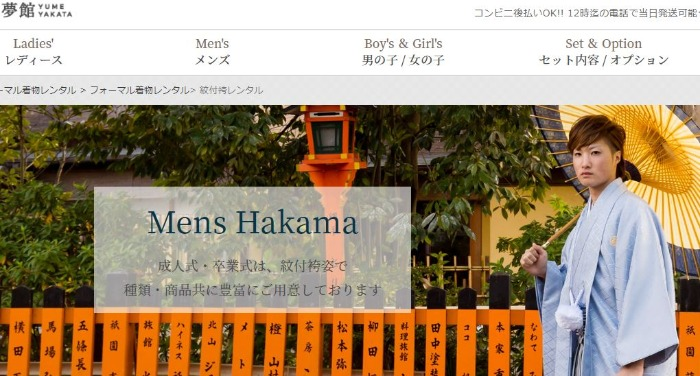 京都着物レンタル夢館の男性用袴