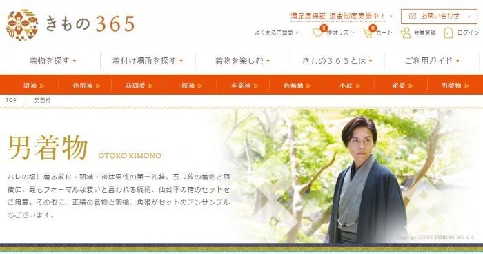 きもの365の男性用紋付き袴レンタル