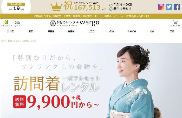 きものレンタル wargo (ワーゴ)の訪問着