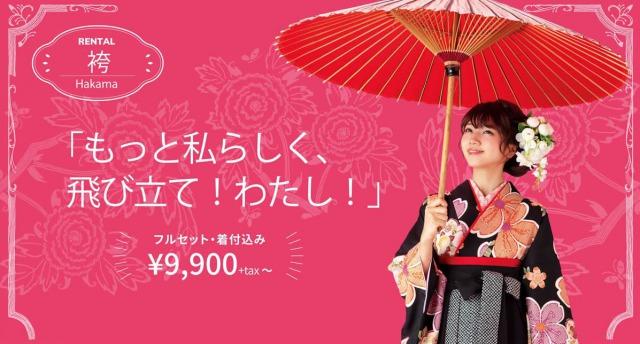 きものレンタルwargoの袴