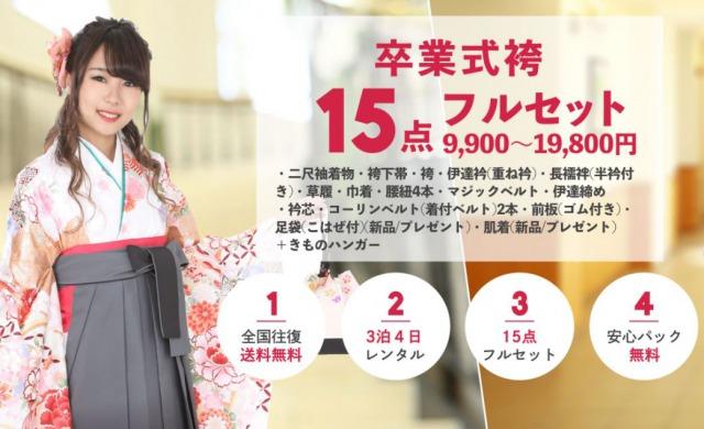 きものレンタリエの卒業式袴
